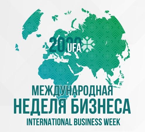 バシコルトスタン・国際ビジネス・ウィーク