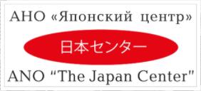 日本センター所長および所員の募集